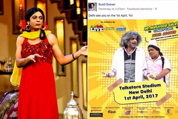 After Quitting Kapil Sharma Show, Sunil Grover Announces His Next Show With 'Bumper' Kiku Sharda
