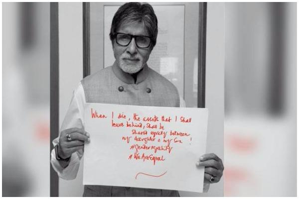 Amitabh Bachchan To Share His Property Equally Between Son Abhishek Bachchan and Daughter Shweta Nanda
